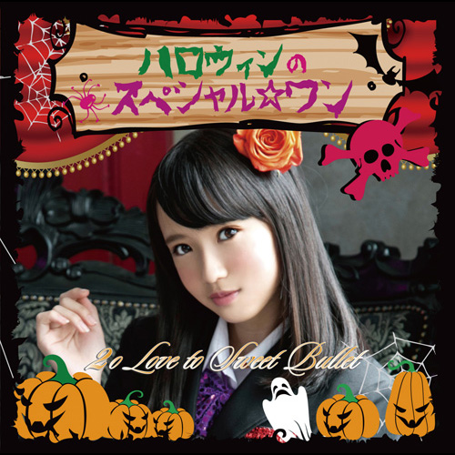 HALLOWEEN NO SPECIAL☆ONE <Initial Limited der. by Shiho FUJINO>