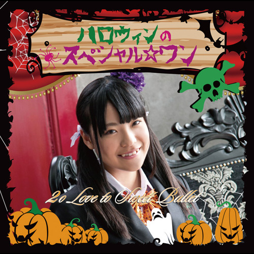 HALLOWEEN NO SPECIAL☆ONE <Initial Limited ver. by Riho FUSHIMI>