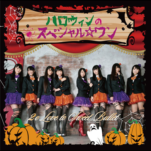 HALLOWEEN NO SPECIAL☆ONE <Spcial Limited Edition>