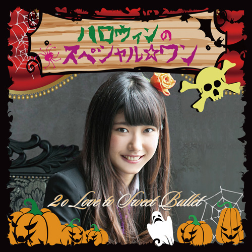 HALLOWEEN NO SPECIAL☆ONE <Initial Limited ver. by Mihoko YAMAHIRO>