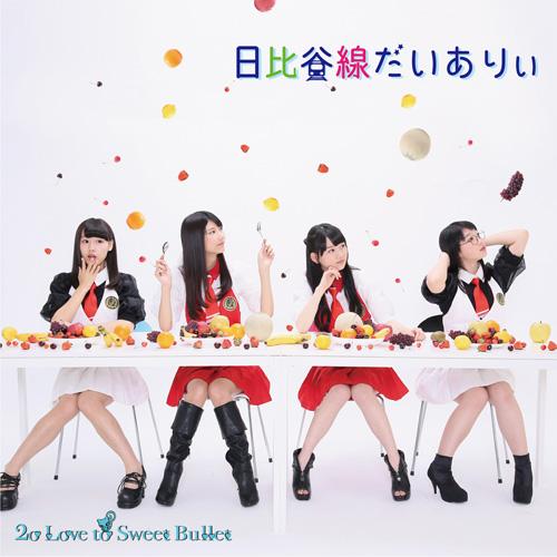 HIBIYA-SEN Diary [First Press Limited Edition]